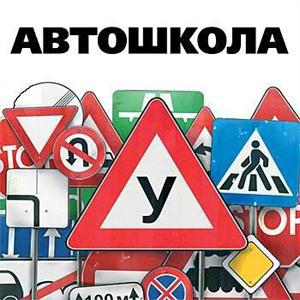 Автошколы Петропавловского