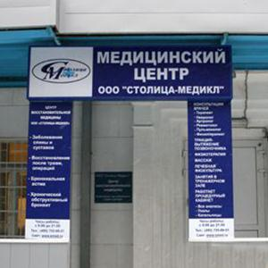 Медицинские центры Петропавловского
