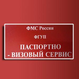 Паспортно-визовые службы Петропавловского