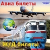 Авиа- и ж/д билеты в Петропавловском