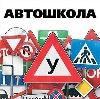 Автошколы в Петропавловском