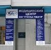 Медицинские центры в Петропавловском