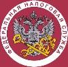 Налоговые инспекции, службы в Петропавловском