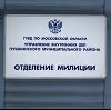 Отделения полиции в Петропавловском