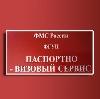 Паспортно-визовые службы в Петропавловском