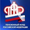Пенсионные фонды в Петропавловском