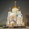 Религиозные учреждения в Петропавловском
