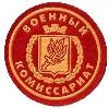 Военкоматы, комиссариаты в Петропавловском