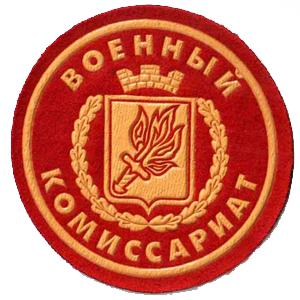 Военкоматы, комиссариаты Петропавловского